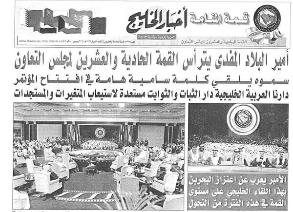The 21st GCC summit held in Manama
