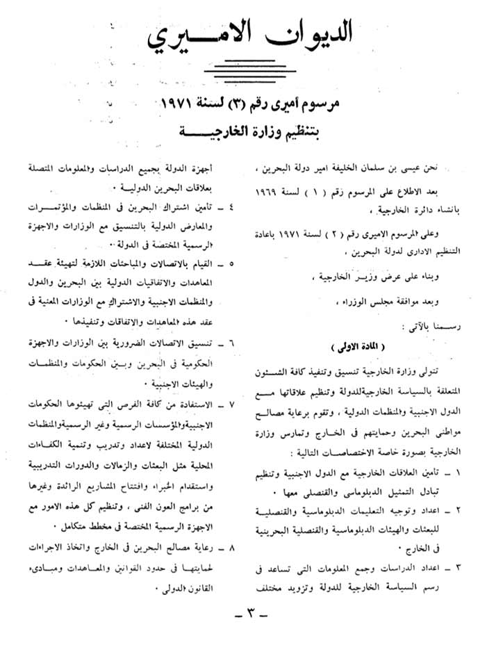 Establishment of the Ministry of Foreign Affairs by Amiri Decree
