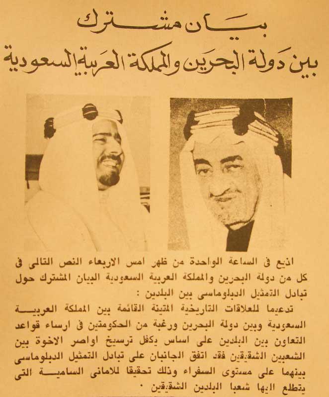 HE Ali Al Gufaidi presents his credentials as the first Saudi representative to the Kingdom of Bahrain