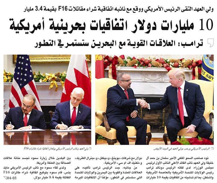 Crown Prince of Bahrain in Washington DC