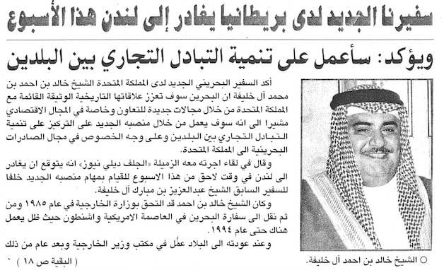 HE Shaikh Khalid bin Ahmed bin Mohammed Al Khalifa is appointed as ambassador to the United Kingdom