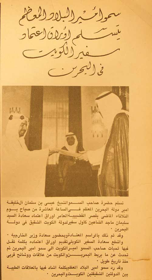 HE Suleiman M. Al Shaheen presents his credentials as first Kuwaiti ambassador to the Kingdom of Bahrain