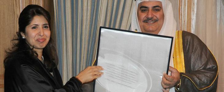 HE Shaikh Khalid bin Ahmed Al Khalifa and Shaikha Wesal bint Mohamed Al Khalifa